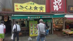 【北海道函館市】 きくよ食堂 店構え