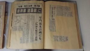 北海道新幹線の新聞記事