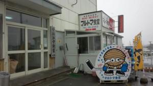 【北海道苫小牧市】 マルトマ食堂 店構え