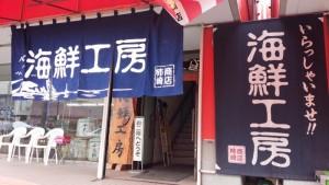【北海道余市町】 海鮮工房柿崎 店構え
