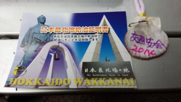 日本最北端給油証明書