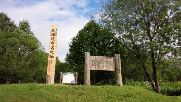 音威子府 北海道命名ゆかりの地