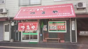 【北海道旭川市】 つるや 店構え