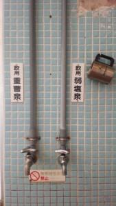 松原温泉は源泉が二つ