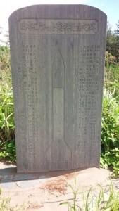 【秋田県由利本荘市】 日本ロケット発祥記念之碑