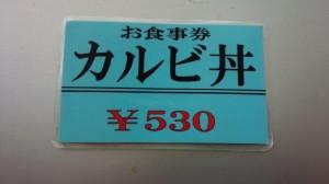 カルビ丼の食券
