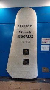 日本最西端の駅 那覇空港駅
