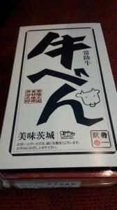 水戸駅駅弁「常陸牛 牛べん」(パッケージ)