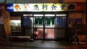 【山形県新庄市】 急行食堂 店構え