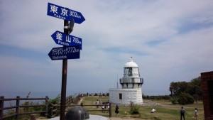 【石川県珠洲市】 禄剛埼灯台