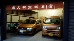 文明堂総本店のカステラ色の営業車