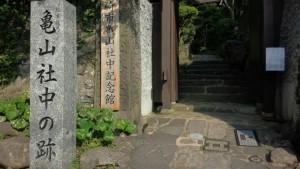 亀山社中跡入り口
