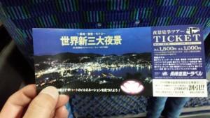 世界新三大夜景チケット