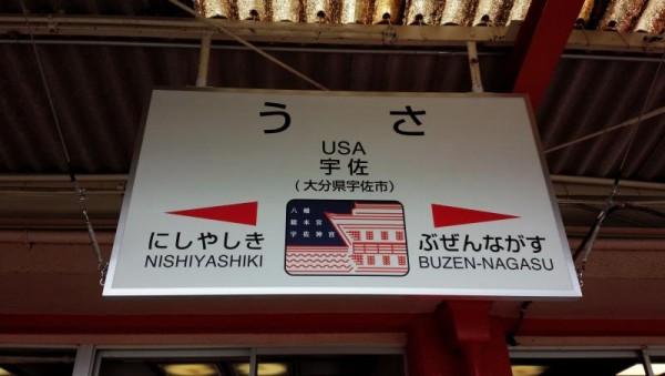 宇佐駅(USA)