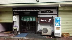 【大分県別府市】 チョロ松 店構え