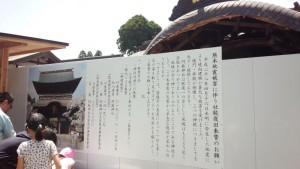 阿蘇神社 社殿復旧のお願い