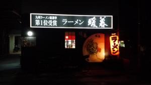 【大分県由布市】 湯布院駅前 暖暮 店構え