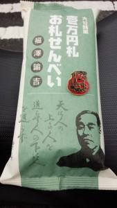 壱万円札お札せんべい&別府地獄めぐりピンバッジ