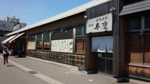 【新潟県新潟市】 回転寿司弁慶 店構え