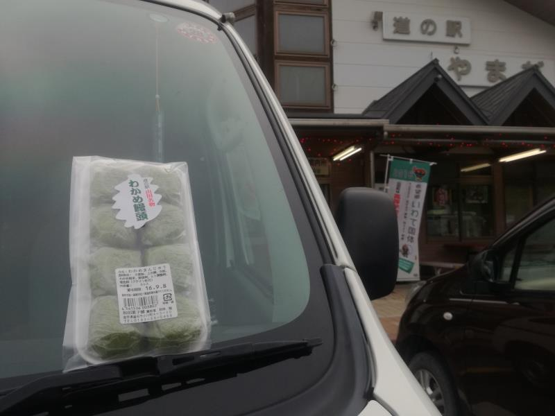 【岩手県山田町】 道の駅 山田 「わかめ饅頭」