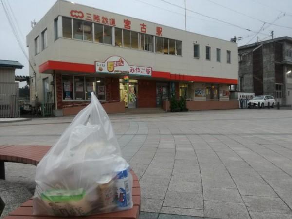 スーパーで買い物後、宮古駅前にて