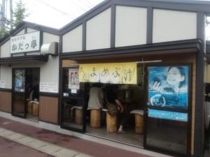 【岩手県久慈市】 かだっ亭 店構え