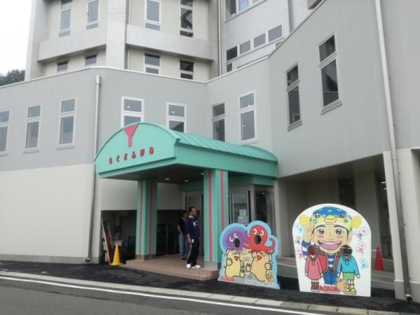 岩手県久慈市 「もぐらんぴあ入り口」