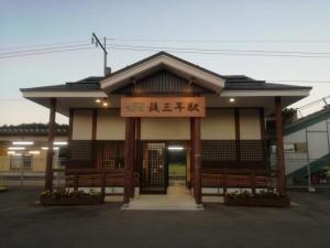 後三年駅(ごさんねんえき)