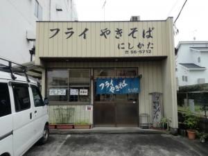 【埼玉県行田市】 にしかた 店構え