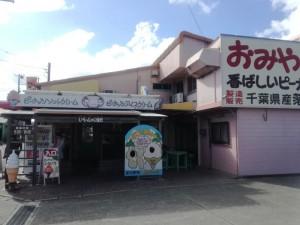 【千葉県館山市】 木村ピーナッツ 店構え
