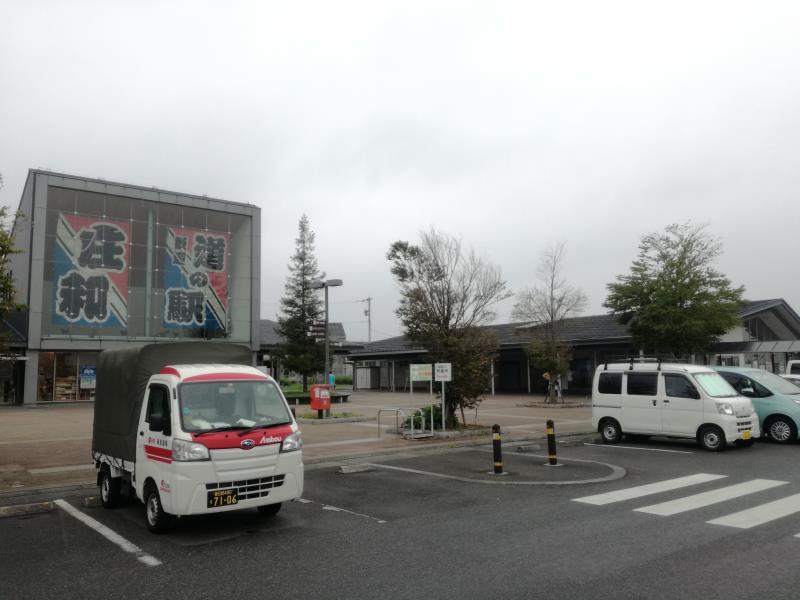 道の駅 庄和の朝