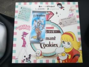 【石巻市】 石ノ森漫画館 「ディアマンクッキー」