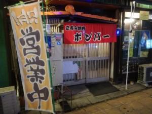 【茨城県水戸市】 立呑み焼肉ボンバー 店構え