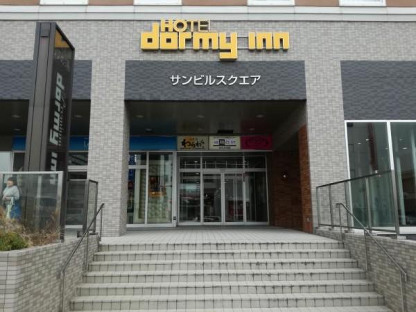 【北海道小樽市】 ドーミーインPREMIUM小樽 店構え