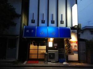【福島市】山女 店構え